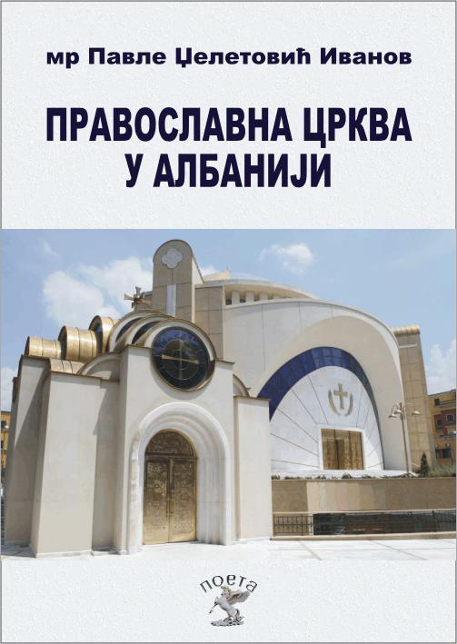 pravoslavna_crkva_u_albaniji